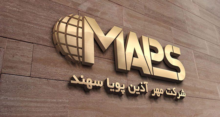 شرکت مهر آذین پویا سهند (MAPS)
