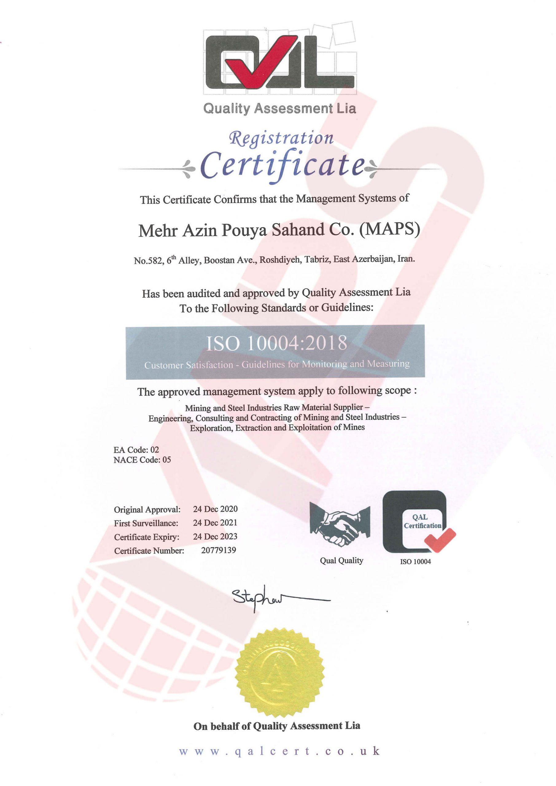 گواهینامهء ISO 10004:2018